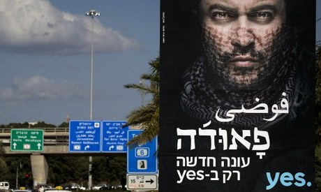 Complaints over 'Intimidating' Arabic Signs for Hit Israeli TV Show